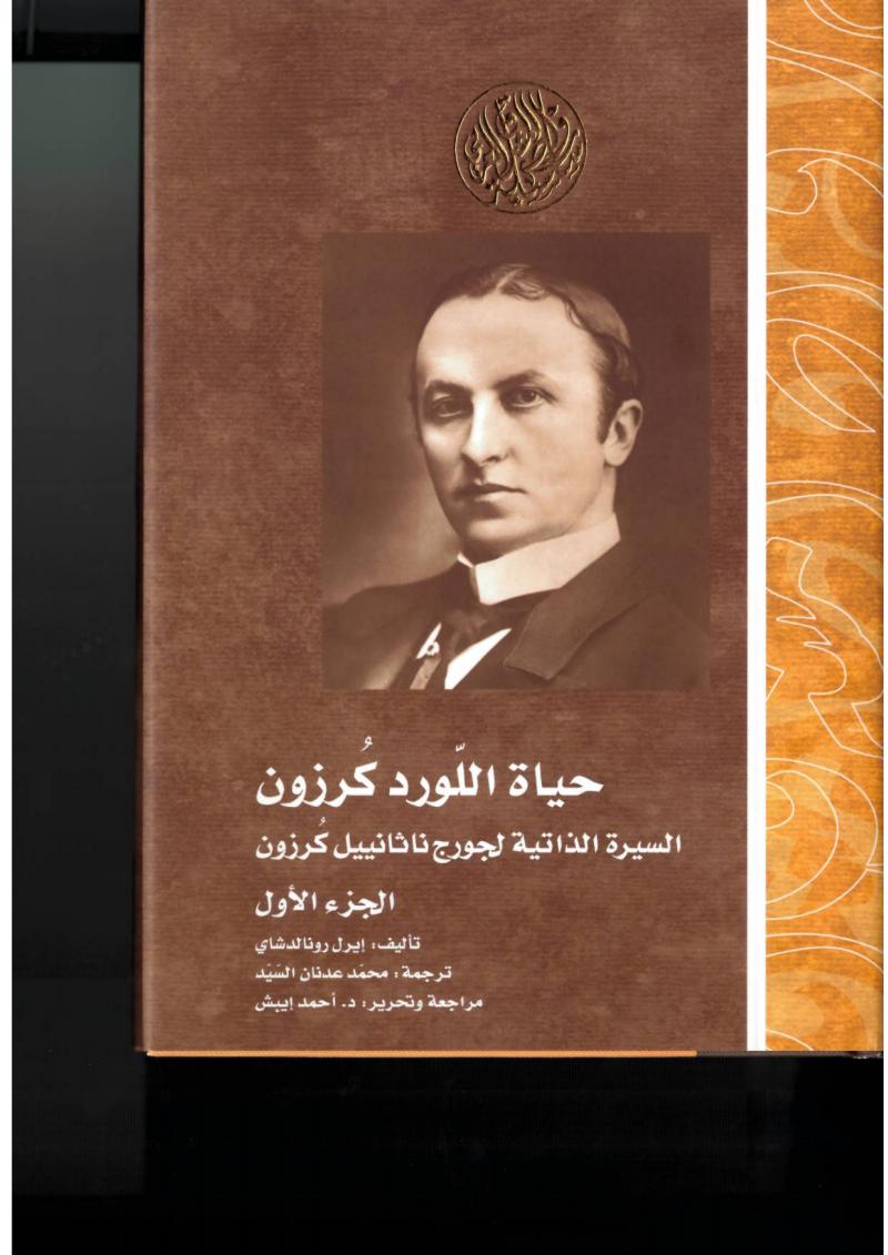"""طبعة عربية من كتاب عن حياة الرحالة الارستقراطي  """"  اللورد كُرزون"""""""
