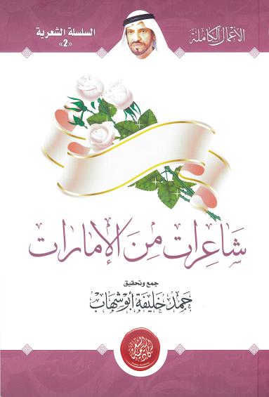 """صدور  ديوان """" شاعرات من الإمارات """" عن لجنة إدارة المهرجانات والبرامج الثقافية والتراثية بأبوظبي"""