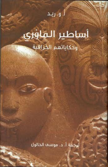 مشروع «كلمة» يُصدر طبعة عربية من «أساطير الماوْرِي وحكاياتهم الخرافية»