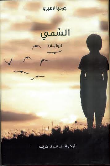 مشروع «كلمة» يُصدر ترجمة رواية «السمي» للكاتبة الأمريكية جومبا لاهيري