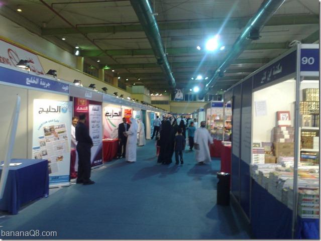 معرض الكويت للكتاب