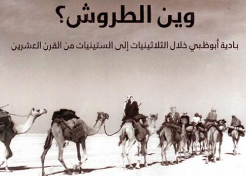 """توثيق حياة بادية أبوظبي في كتاب """"وين الطروش"""" برواية الشيخة صبحة الخييلي"""