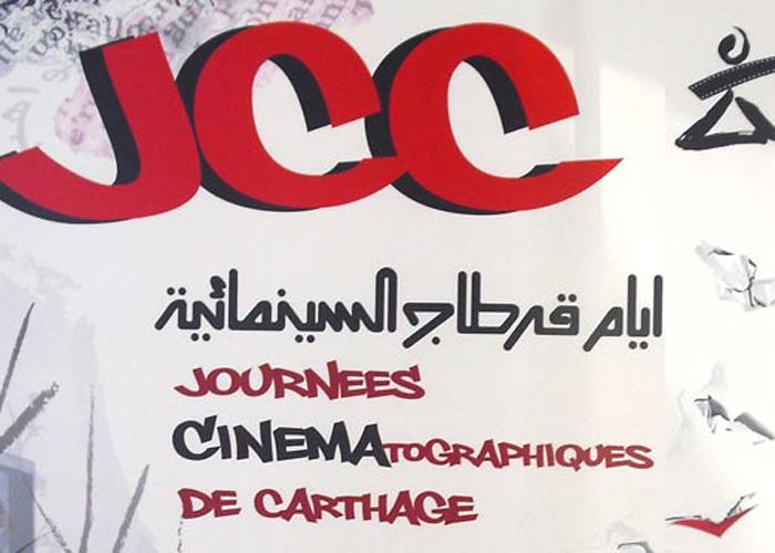 """تونس في أوج """"أيام قرطاج السينمائية"""" ... والسياسية"""