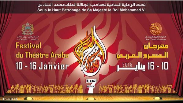 """جائزة المسرح العربي لمسرحية """"خيل تايهة"""""""