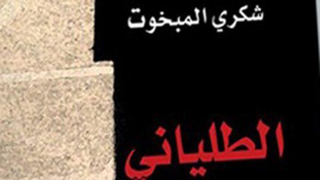 الاكاديمي التونسي شكري المبخوت يفوز بالبوكر العربية