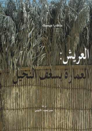 """طبعة عربية عن مشروع """"كلمة""""من كتاب """"العريش: العمارة بسعف النخيل"""""""