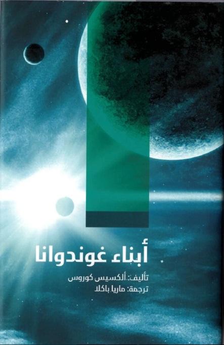 """دار الكتب تصدر الترجمة العربية لرواية """"أبناء غوندوانا"""""""
