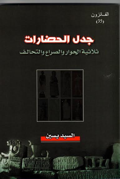 """العويس الثقافية """" تعيد إصدار """"  جدل الحضارات """" للسيد ياسين"""