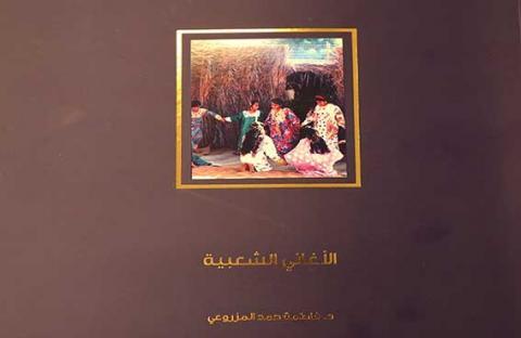 """دار الكتب الاماراتية تصدر كتاب """"الاغاني الشعبية """" لفاطمة المزروعي"""