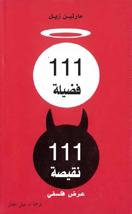"""مشروع """"كلمة"""" يصدر"""" 111 فضيلة 111 نقيصة"""" لمارتين زيل"""