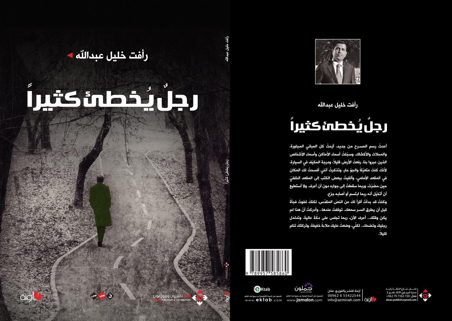 رجل يخطئ كثيرا ...مجموعة قصصية للاردني رأفت خليل عبدالله