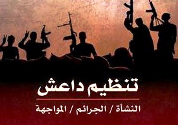 الإفتاء المصرية تصدر أول كتاب عن تنظيم داعش