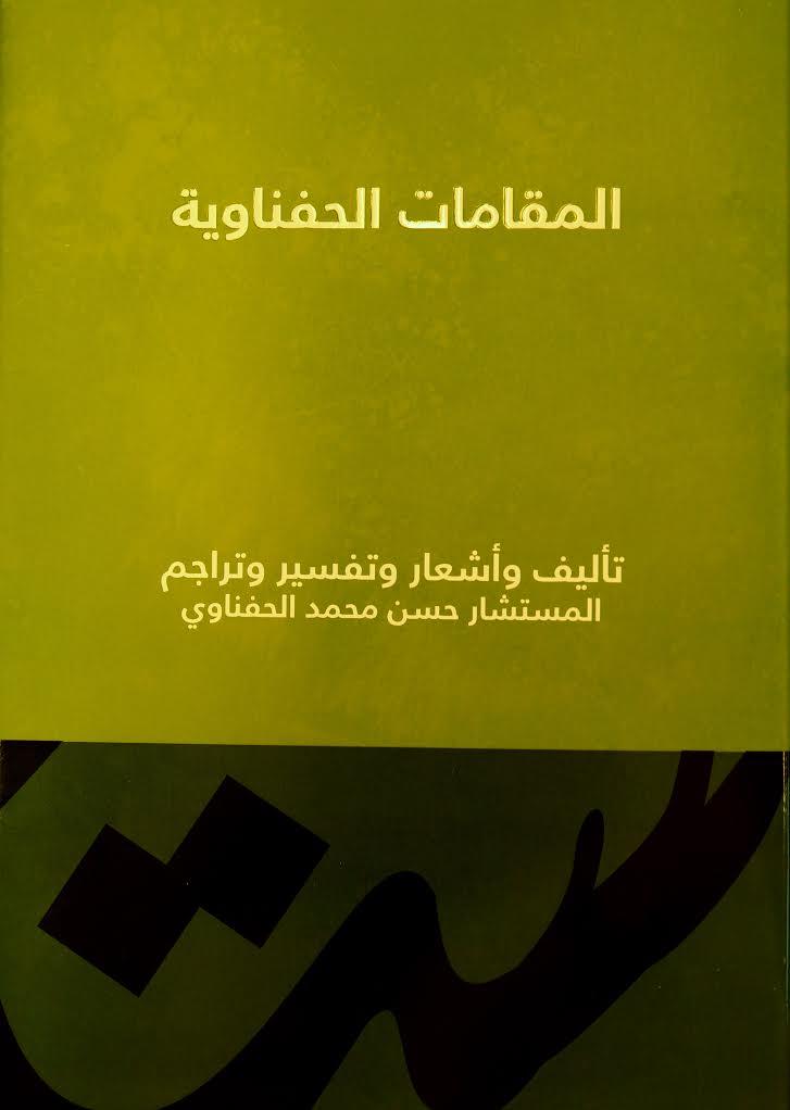 """"""" المقامات الحفناوية"""" في طبعة قشيبة عن دار الكتب الظبيانية"""