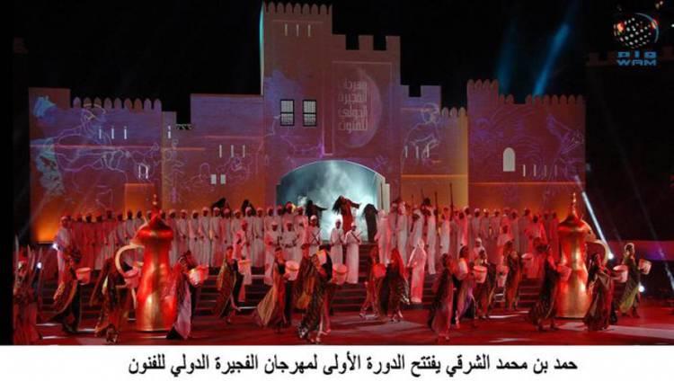 """قارات العالم تجتمع في مهرجان """"الفجيرة الدولي للفنون"""" بالإمارات"""