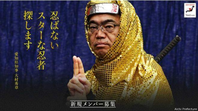 """محافظة يابانية تبحث عن مقاتلي نينجا للترويج """"لسياحة  المرتزقة"""""""