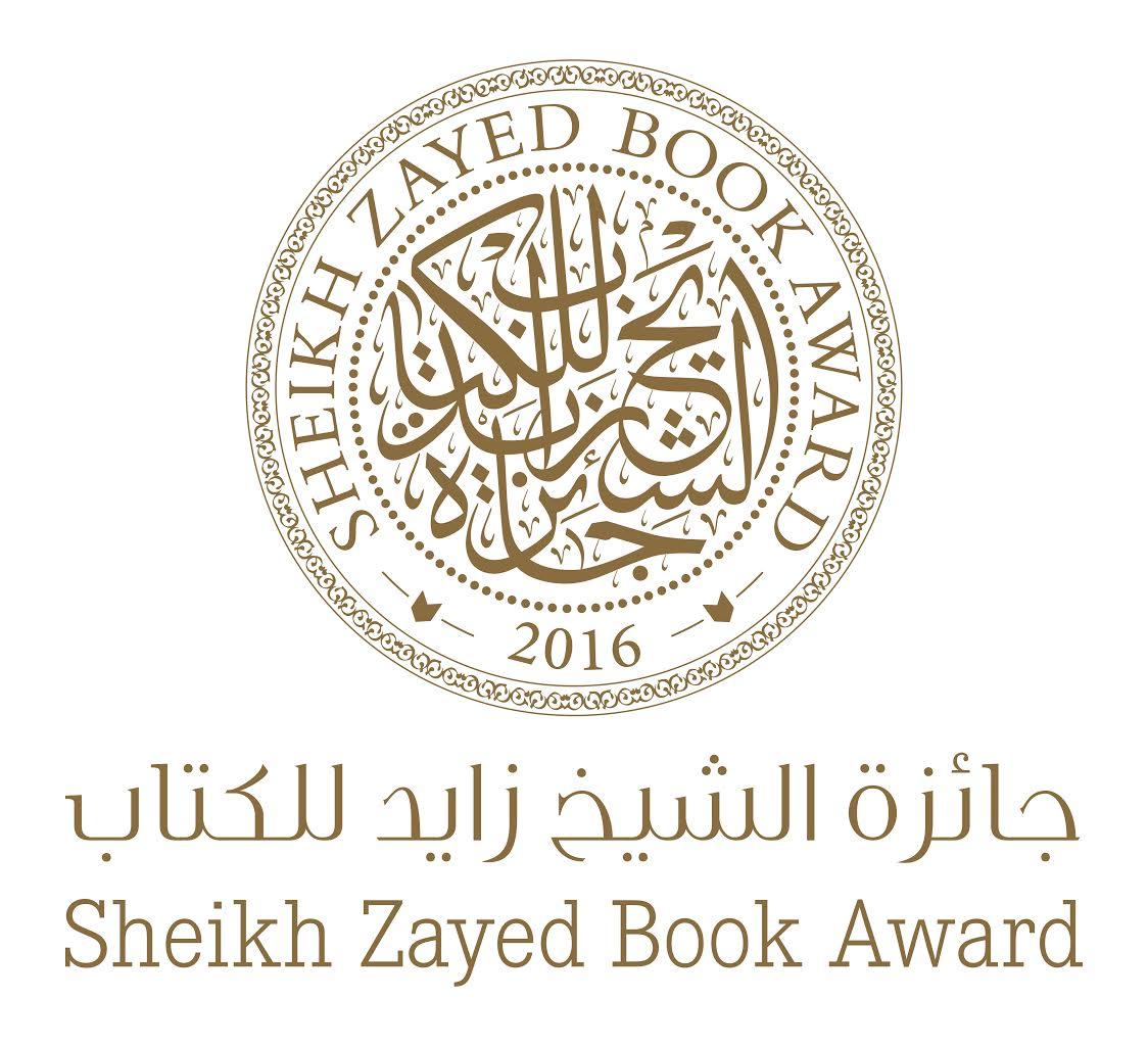 """جائزة الشيخ زايد للكتاب تعتمد خمس لغات في فرع"""" الثقافة العربية"""""""
