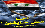 الكاتبات السوريات :   الديكتاتوريات العربية أعجز من أن تفعل شيئا لغزة