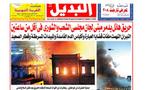 """دعوة للاكتتاب في صحيفة """"البديل"""" للمرة الأولى في تاريخ الصحافة المصرية"""