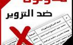 """جمعية المدونين المغاربة تطلق حملة """"مدونون ضد الفساد الانتخابي"""""""