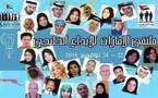 الإمارات تمنع التعامل الثقافي مع قطر وتستبعدها من ملتقى الإبداع