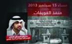 """قطر تفند """"ادعاءات"""" حفتر  و تدين الاعلام الاماراتي"""