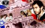 الإعدام لشخصين بقضية اغتيال الرئيس اللبناني السابق بشير الجميّل