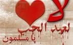 الاحتفال بعيد الحب يغضب الرب وهو من الكبائر