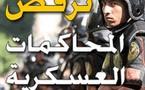 محاكمة عسكرية لمدون مصري شاب متهم بنشر اخبار كاذبة عن مؤسسة عسكرية