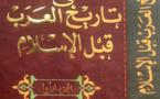 'المفصل في تاريخ العرب قبل الإسلام'.. تفنيد مصطلح الجاهلية