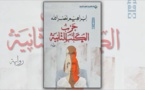كاتب اردني من اصول فلسطينية يفوز بجائزة الرواية العربية