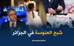 """العنوسة في الجزائر...بين """"التهوين"""" الرسمي و""""الإثارة"""" غير الرسمية"""