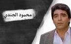 رحيل الممثل المصري محمود الجندي