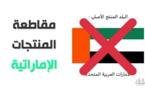"""ضجة في السعودية بسبب هاشتاغ """"قاطعوا المنتجات الإماراتية"""""""