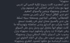 ندى القحطاني ..ظاهرة قتل الشقيقات تنتقل من الاردن للسعودية