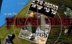 """اسرائيل """"ستخلي"""" تل ابيب من سكانها في حال مهاجمتها بصواريخ"""