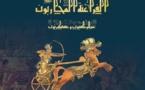 كتاب يوثق بطولات ملوك الفراعنة العسكرية والدبلوماسية