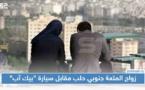 """ايران تستهدف المجتمع السوري بتنشيط مؤسسة ل""""زواج المتعة"""""""