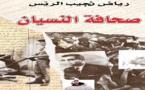 رحيل رياض الريس أحد أبرز الصحفيين السوريين