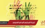 تجربة المجتمع المدني السوري ...تطورها وانتكاساتها عبر عدة حقب