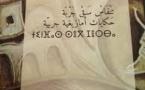قصص أمازيغية من جزيرة جربة التونسية