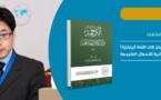 لماذا يُترجمون الأدب العربيّ إلى اللغة اليابانيّة؟ نظرة على النصوص المُحاذية للأعمال المُترجمة