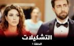 """""""تشكيلات"""".. مسلسل تركي جديد يخوض في عالم الاستخبارات"""