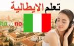 تدشين بوابة الكترونية لترويج اللغة والثقافة الايطالية عالميا