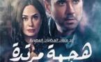 هجمة مرتدة ... مسلسل جديد من ملفات المخابرات المصرية