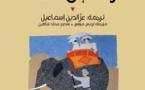 """صدور ترجمة عربية لرواية """"رحلة إلى الهند""""  لإدوارد فورستر"""