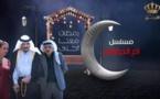 """الاردن يمنع عرض مسلسل محلي لـ""""إسقاطاته السياسية"""""""