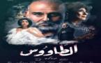 """المجلس الاعلى للاعلام بمصر ليس بوارد منع مسلسل """"الطاووس"""""""