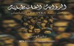 الرواية الفلسطينية من سنة 1948 حتى الحاضر