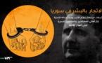 الاتجار بالبشر في سوريا.. دجاجة الحرب التي تبيض ذهباً