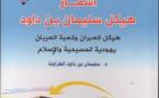 أسفار هيكل سليمان بن داوود  كتاب إشكالي للدكتور سليمان الطراونة
